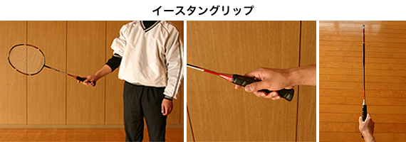 http://badminton-beginner.com/images/Grip_eastan.jpg