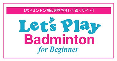 Let's Play Badminton for Beginner